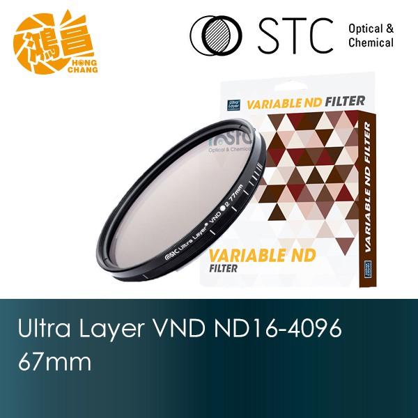STC VND ND16-4096 67mm 可調式減光鏡 VARIABLE ND 勝勢科技【鴻昌】