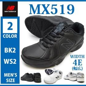 ニューバランス new balance MX519 BK2 WS2 メンズ スニーカー ランニング ウォーキング