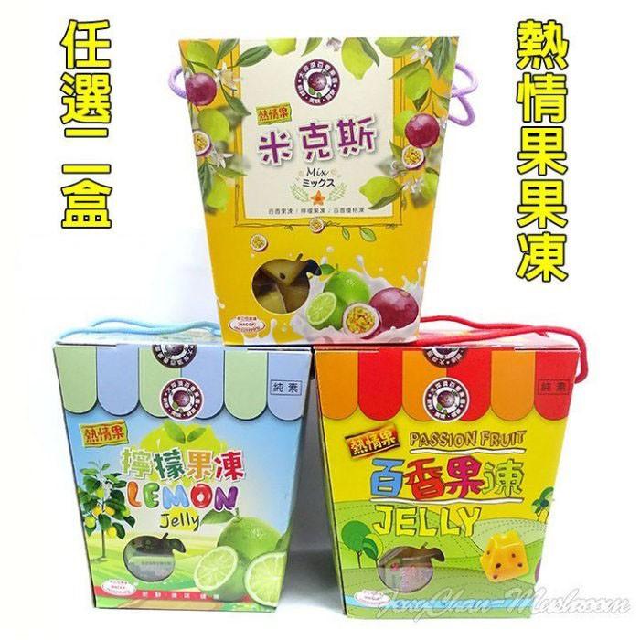 埔里大坪頂熱情果果凍(3公斤/手提禮盒)-百香果凍、檸檬果凍、米克斯果凍,三種任選2盒優惠價。【豐產香菇行】