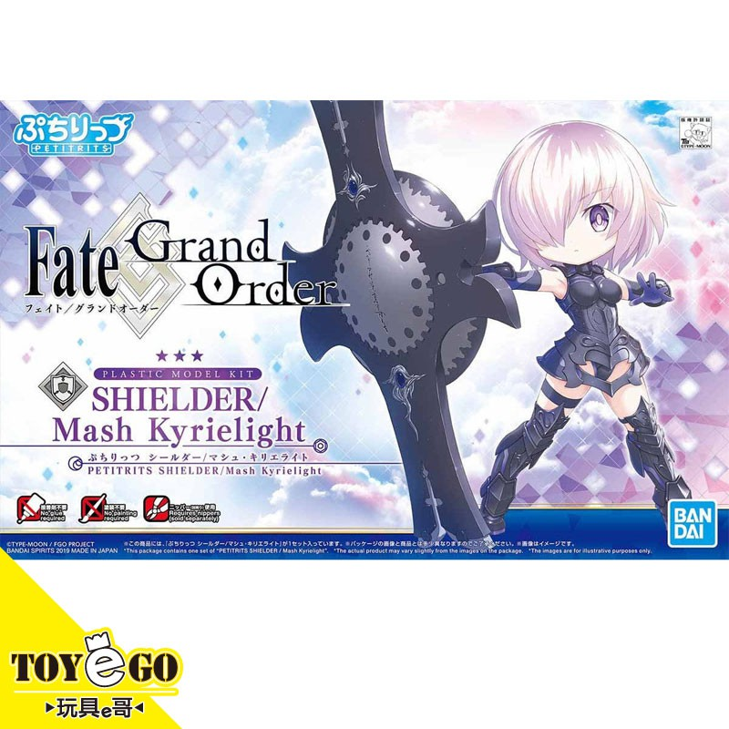 萬代 組裝模型 PETITRITS 瑪修 基列萊特 Shielder盾兵 Fate FGO 玩具e哥 57849
