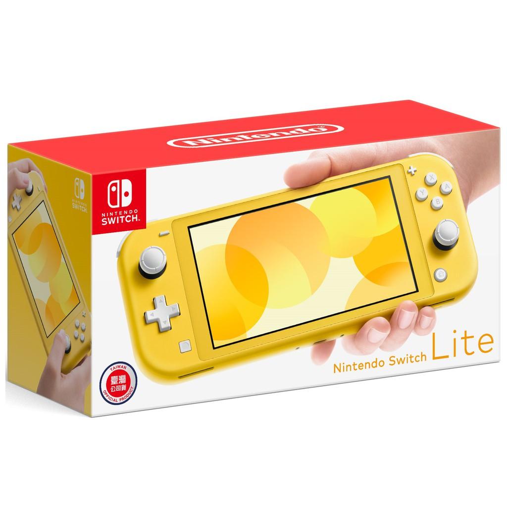 【台灣公司貨】 Nintendo Switch 主機 Switch Lite 黃色 【台中星光電玩】