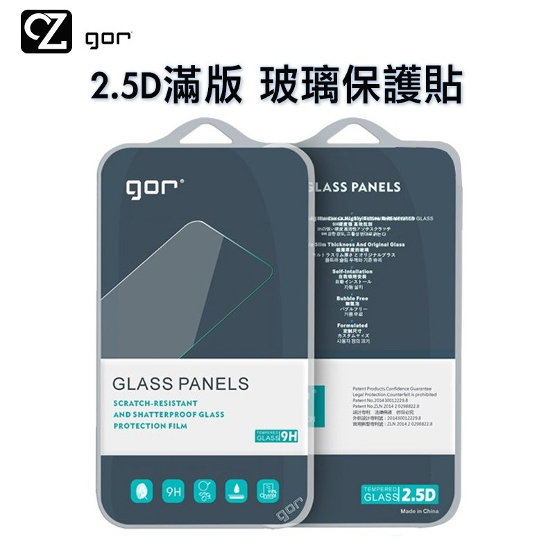 gor 2.5D滿版 玻璃保護貼 i11 pro ixs i8 i7 i6 Plus 保護膜 疏油疏水