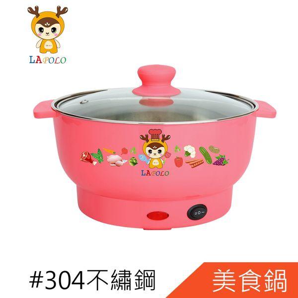 LAPOLO藍普諾多功能組合電煮鍋 LA-020