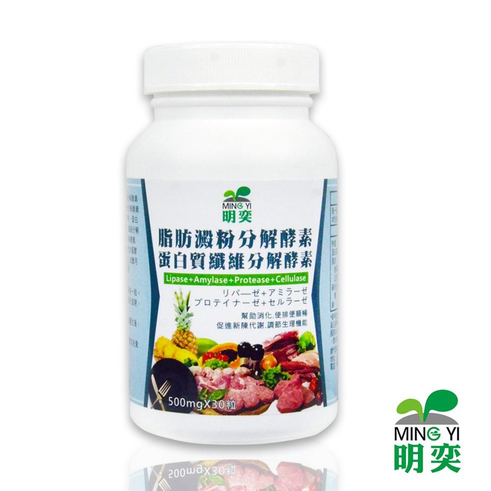 【明奕】脂肪澱粉分解酵素+蛋白質纖維分解酵素膠囊(30粒/瓶)