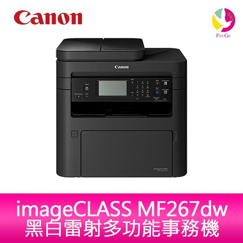 Canon 佳能 imageCLASS MF267dw 黑白雷射多功能事務機 公司貨