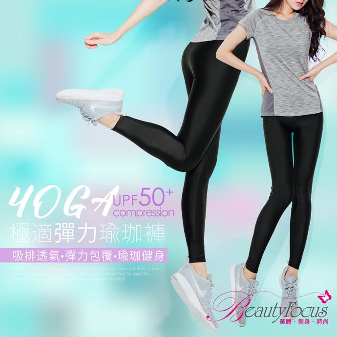 團【BeautyFocus】MIT彈力舒適運動壓力褲(5812)