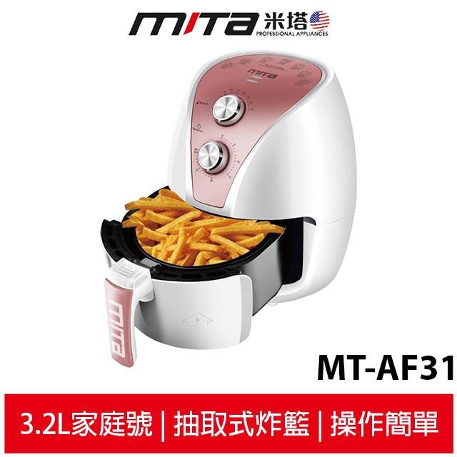 MITA米塔 3.2L智慧型氣炸鍋 MT-AF31 玫瑰金