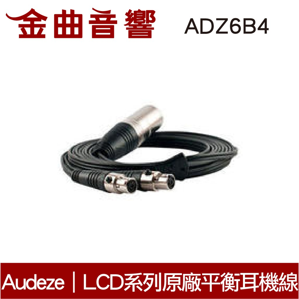 Audeze 奧德賽 ADZ6B4 LCD系列 原廠平衡耳機線 | 金曲音響