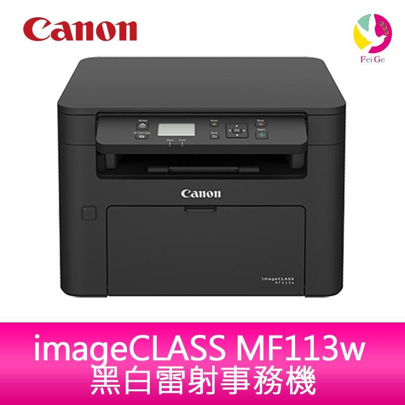 Canon 佳能 imageCLASS MF113w 黑白雷射事務機