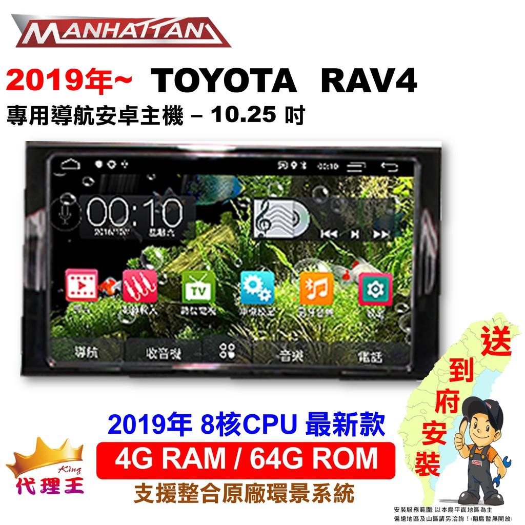 【送到府安裝】支援整合原廠環景系統 安卓主機 TOYOTA RAV4 專用導航-10.25 吋 8核CPU