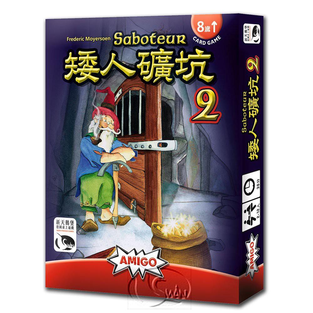 【新天鵝堡桌遊】矮人礦坑 2 Saboteur 2-中文版(擴充)