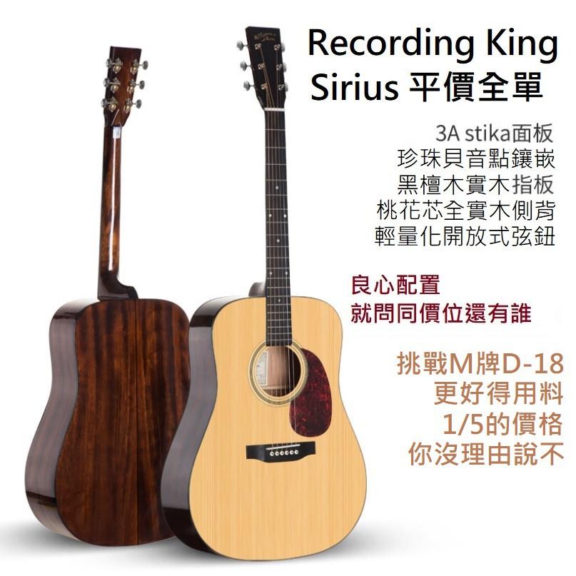 美國 Recording King Sirius 全單板 民謠 木 吉他 現貨免運 贈千元配件