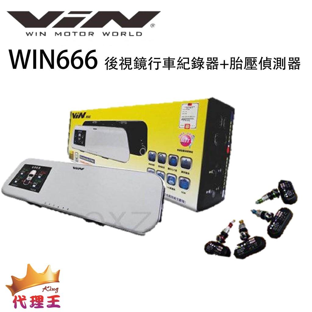 VIN W666 後視鏡型 行車紀錄器 +胎內式 胎壓偵測器 1080P/140度/HDR高清/MIT/超CP值