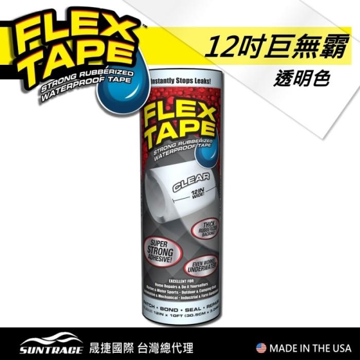 美國FLEX TAPE強固型修補膠帶 12吋巨無霸(透明色)<美國製>