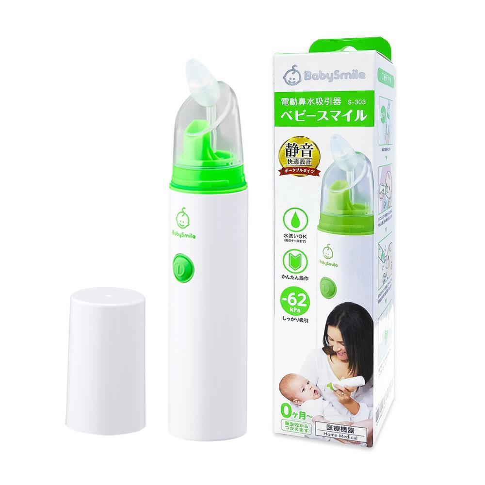 BabySmile 攜帶型電動吸鼻器 S-303 (全新改款)