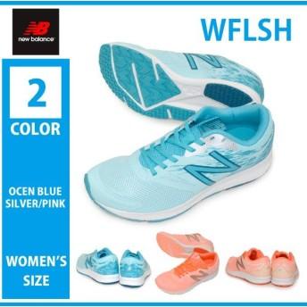 ニューバランス new balance WFLSH LO1 OCEAN BULE オーシャン ブルー LS1 SILVER PINK シルバー ピンク レディース シューズ ロ