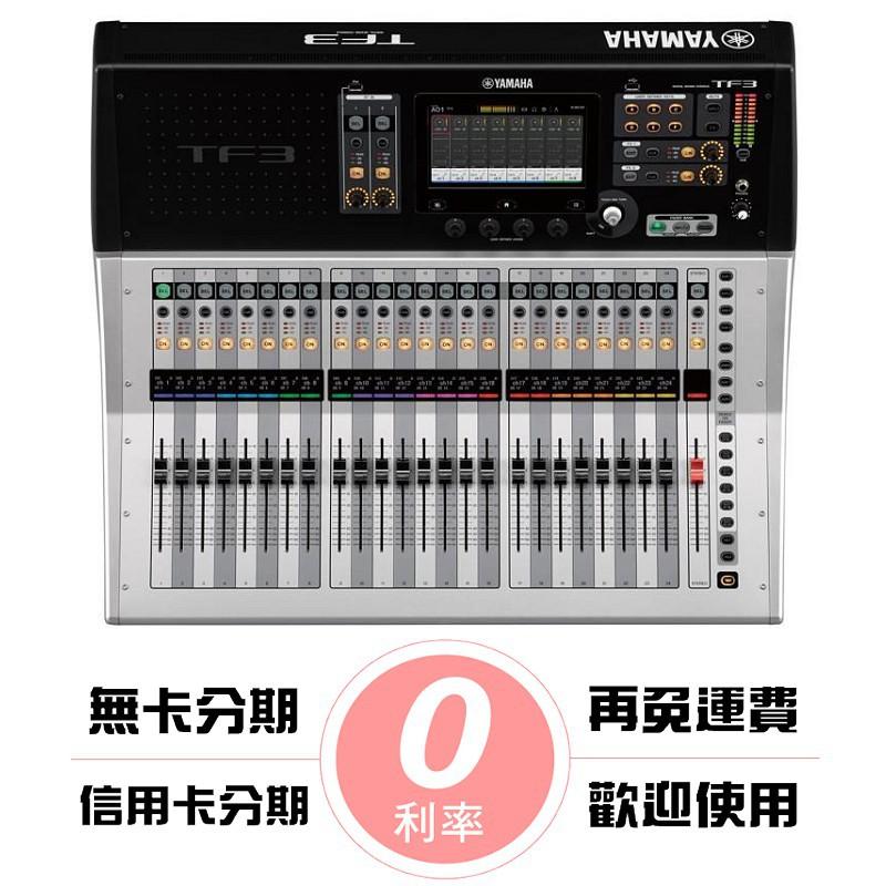 [分期免運] YAMAHA 山葉 TF3 24軌 數位混音座 TF-3 Digital Mixer [唐尼樂器]