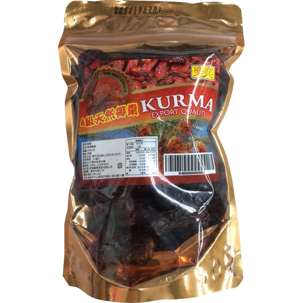 【豐食堂商城】伊朗 KURMA Export Quality A 級天然椰棗 130g/250g