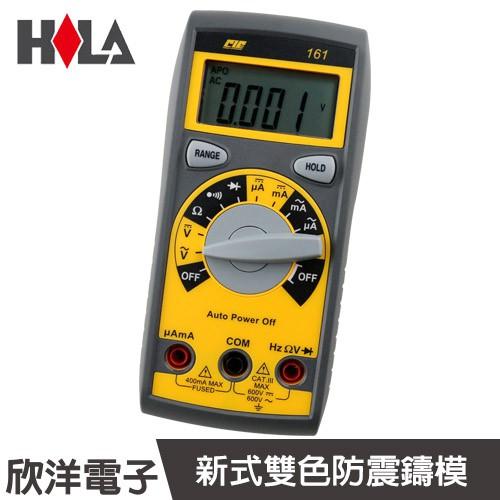 HILA 海碁國際 多功能自動換檔電錶(CIE-161)