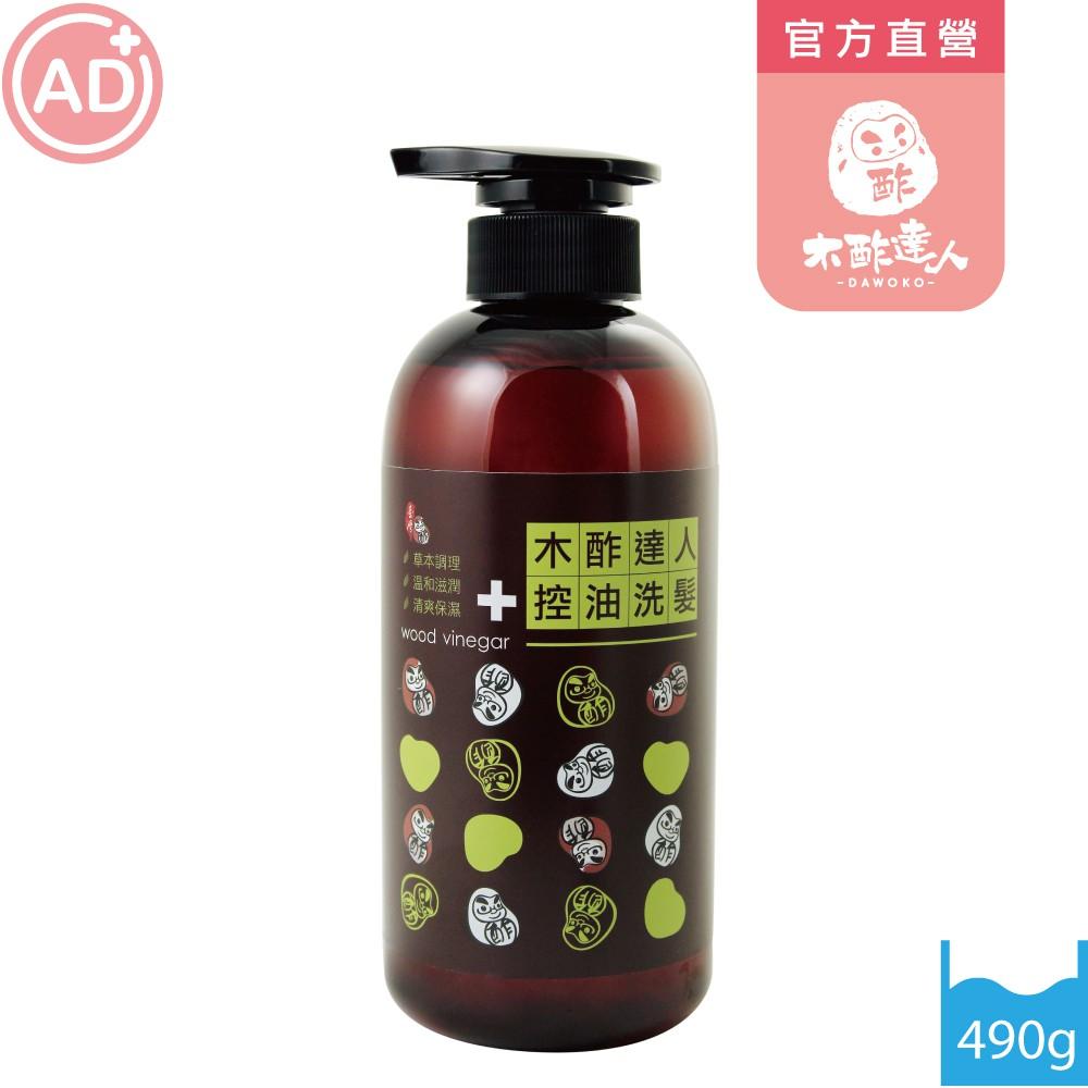 木酢達人-木酢控油洗髮精490ml【#23301】染燙髮必用 沙龍等級 各髮質適用