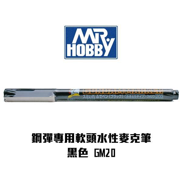 【Gunze郡氏】鋼彈專用水性描線筆 墨線筆 黑色(軟頭) GM20