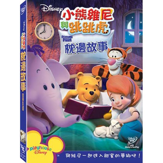 小熊維尼與跳跳虎:枕邊故事-DVD 普通版