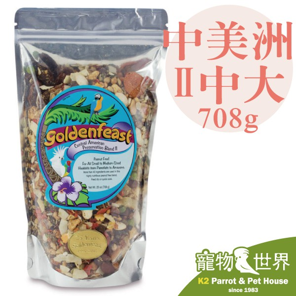 美國Goldenfeast 金色盛宴 叢林美食-中大型-中美洲口味 II 25oz 金飛氏《寵物鳥世界》BS094