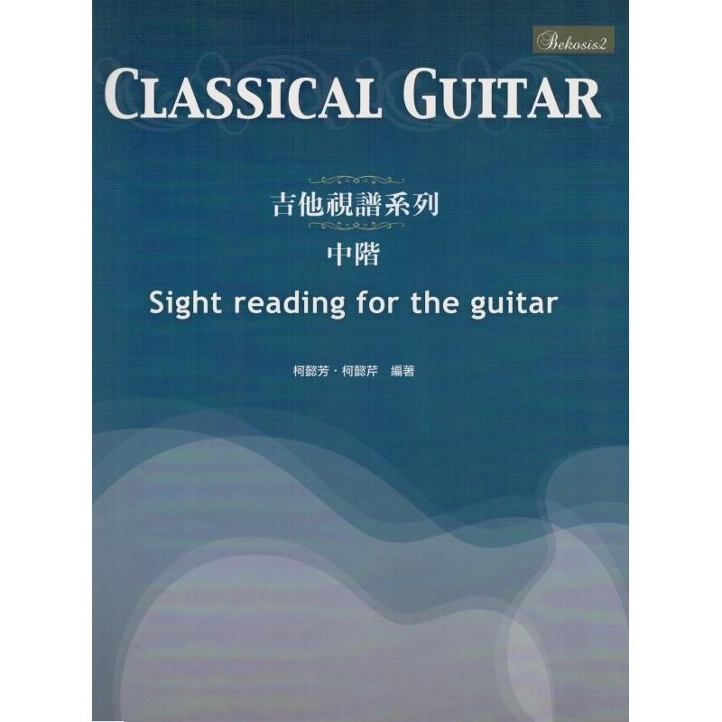 古典吉他視譜系列 中階 柯懿芳 柯懿芹 編著 Sight reading for the guitar - 【黃石樂器】