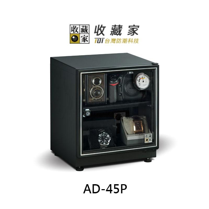 收藏家 AD-45P 防潮箱 32公升 防潮 除濕 電子防潮 相機防潮 低耗電 收納 公司貨 酷BEE