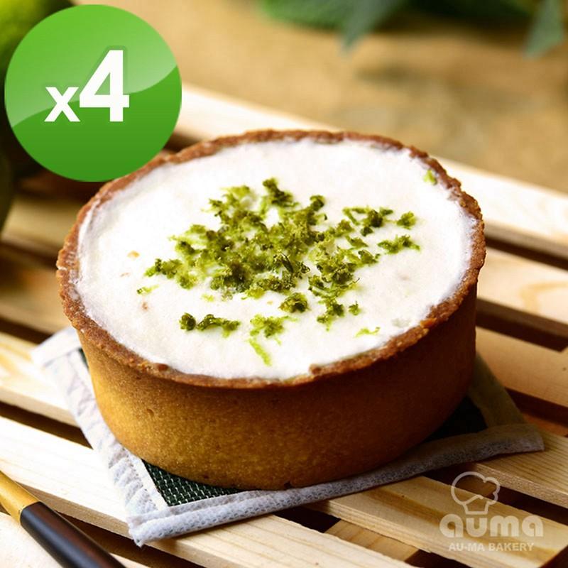 [免運]【奧瑪烘焙】厚奶蓋小農檸檬塔(200G+-4.5%/個)X4個