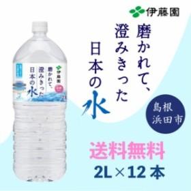 【通販 まとめ買い 全国送料無料】伊藤園 磨かれて、澄みきった日本の水(島根)おいしい水 2L ×12本  安心の水 【西日本 限定 販売】
