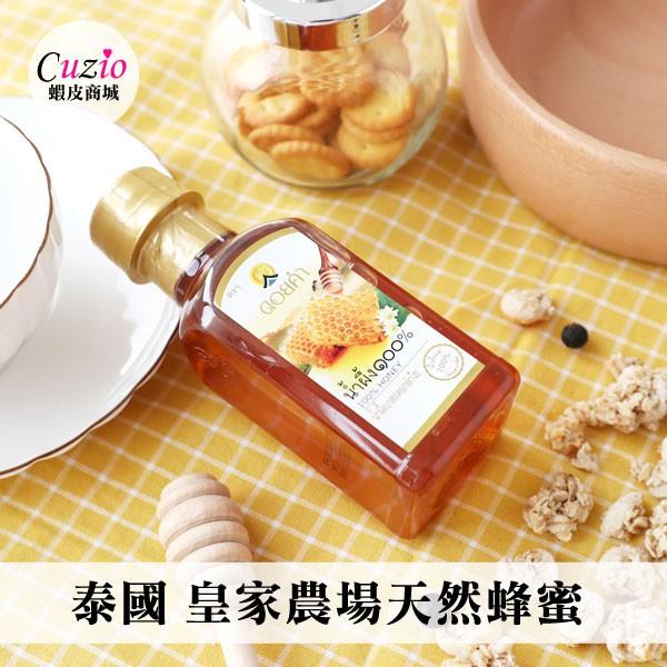 泰國 皇家農場天然蜂蜜 皇家蜂蜜 230g