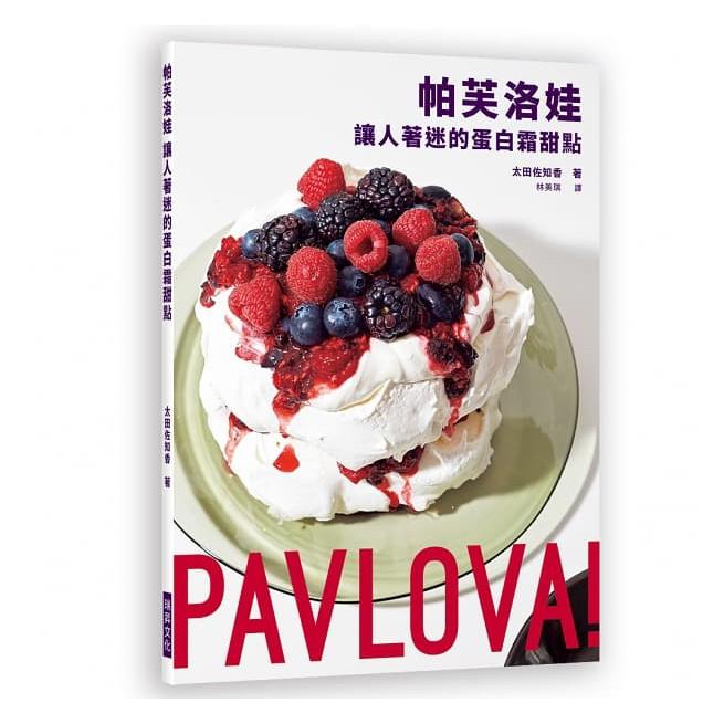帕芙洛娃-讓人著迷的蛋白霜甜點