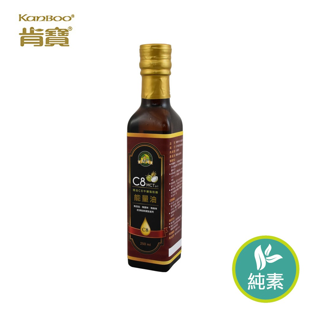 「肯寶KB99純C8能量油」比普通椰子油或含有C10、C12的MCT油產能效益更快,可提供身體最佳燃料、幫助促進新陳代謝同時增強體力並感到精神旺盛。這就是為什麼像C8這樣的高品質的MCT油加入咖啡中就