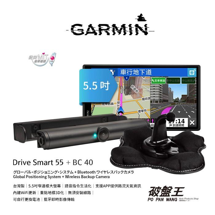 Garmin Drive Smart 55 + BC 40 5.5吋 衛星導航 藍牙聲控倒車【贈 藏線安裝】破盤王
