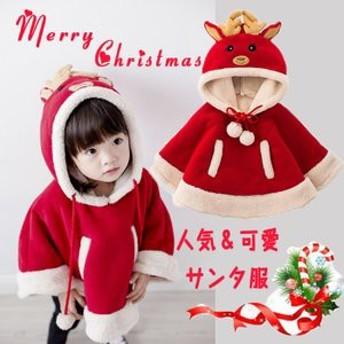 サンタ服 クリスマス 子供服 マント 女の子 ポンチョ サンタクロース コスプレ 赤ちゃん ベビー服 可愛い 帽子付き フード付きケープ ジ