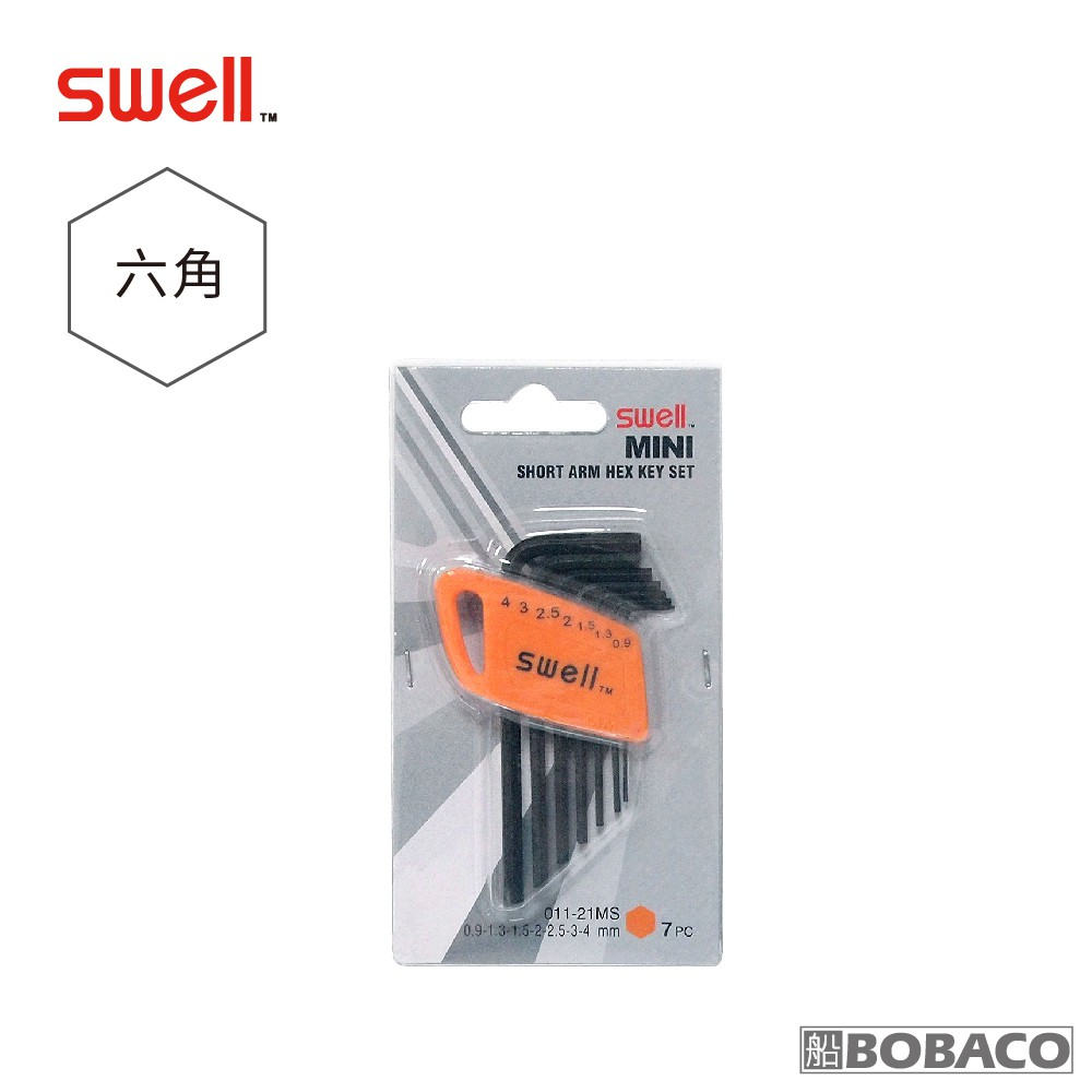 SWELL【迷你黑六角扳手7支組】(公制0.9-4mm)