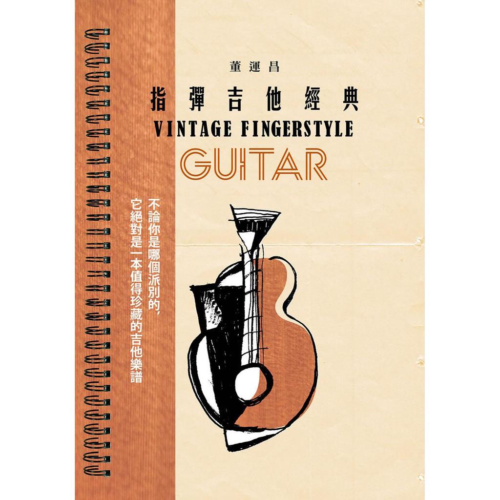 董運昌指彈吉他經典 Vntage Fingerstyle Guitar 指彈吉他經典1 - 【黃石樂器】