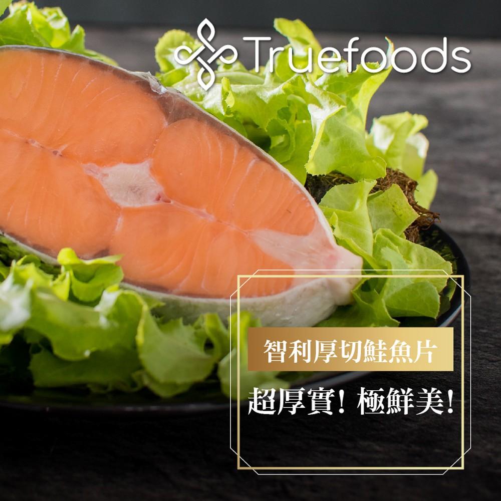 智利厚切大西洋輪切鮭魚片 海產 產地直送