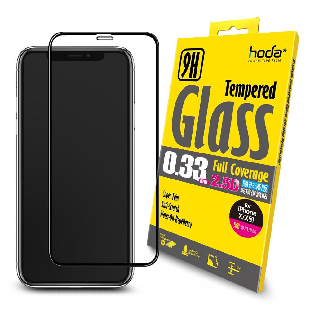 領券現折 HODA 9H鋼化玻璃保護貼 抗藍光 iPhone 11/12 Pro Max/Mini 防刮 玻璃貼 玻璃膜
