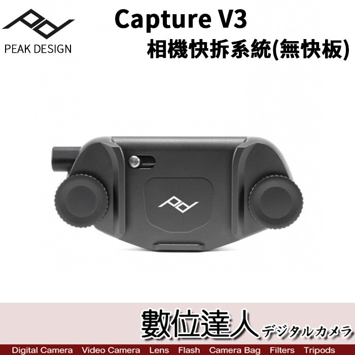 PEAK DESIGN Capture V3 相機快夾系統(無快板) / 快槍俠 快拆板 背帶 數位達人