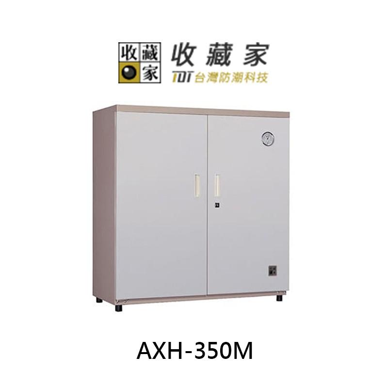 收藏家 AXH-350M 高承載 左右隱密雙門 大型防潮櫃 收納櫃 372公升 電子 防潮 鞋櫃 收納 公司貨 酷BEE