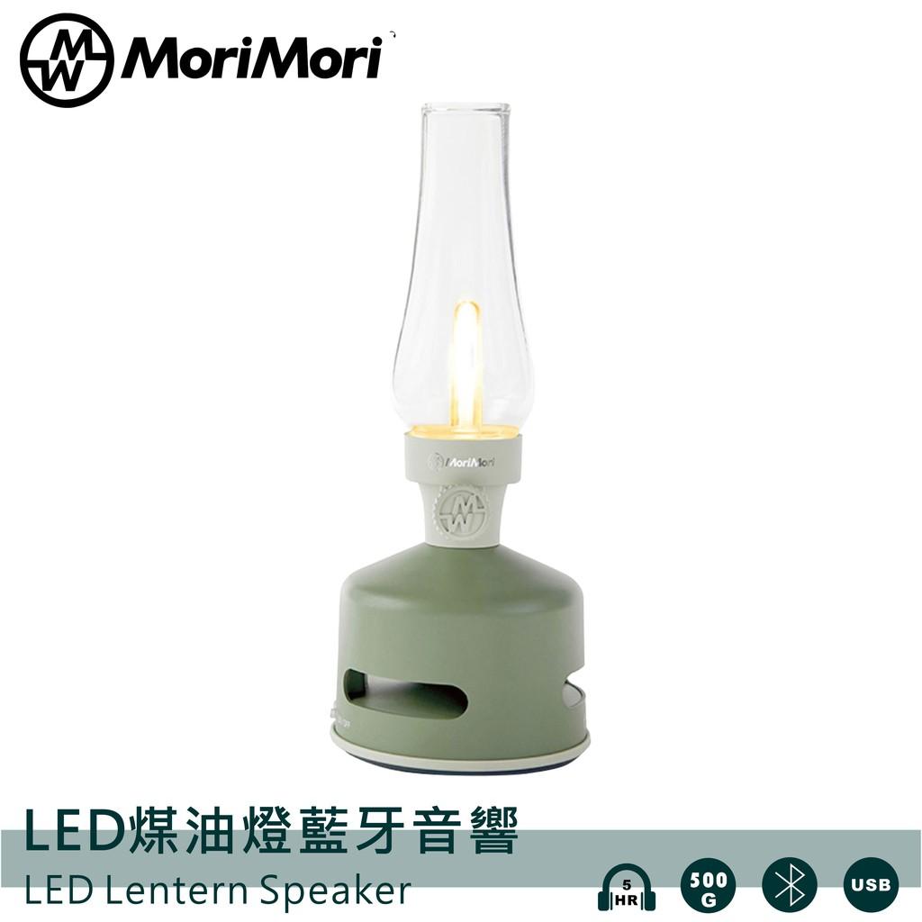 MoriMori藍芽喇叭燈(淺綠) 多功能LED燈 小夜燈 無段調光 防水 多功能音響 氣氛燈 高音質音響