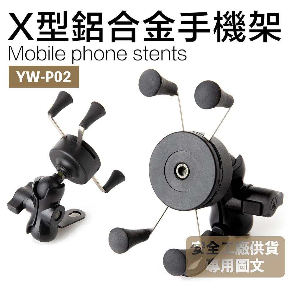 X型機車手機架 摩托車手機架 機車手機架 手機支架 導航手機架《比帽王》