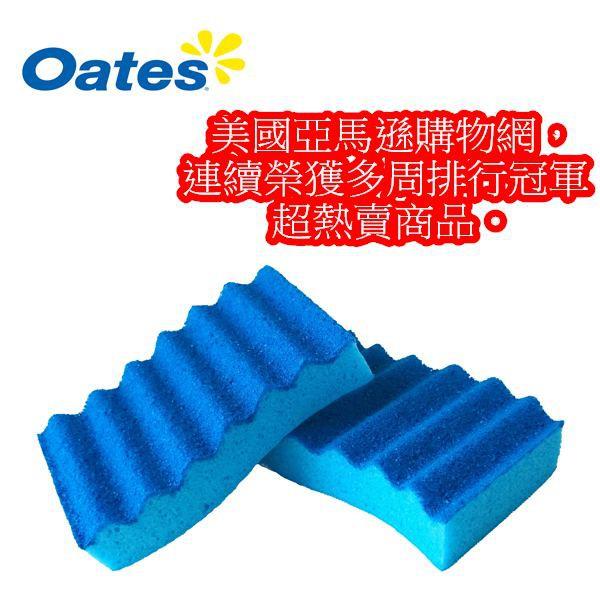 澳洲Oates 專利抗菌耐磨波浪海綿菜瓜布(藍色 不沾鍋鍋具及細緻餐具專用)