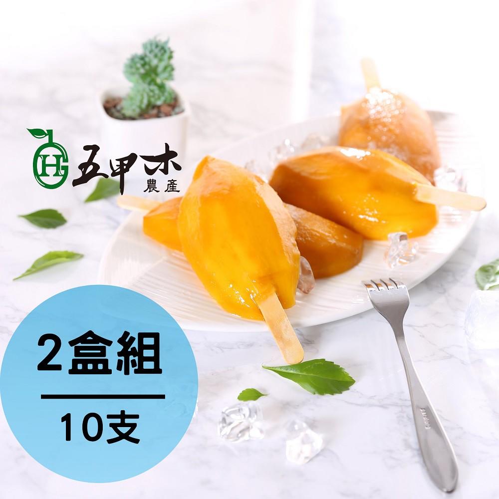 [五甲木]泰國100%芒果冰5支/盒(2盒組)【即期良品】