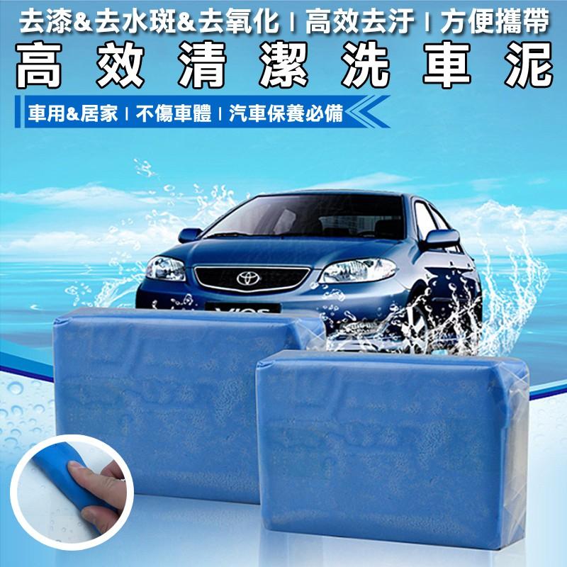 洗車泥 第八代 日本高效 洗車泥 台灣公司附發票 美容 黏土 玻璃 磁土 汽車百貨 清潔劑 URS