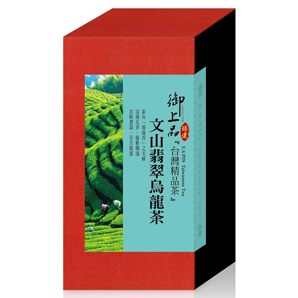【御上品】臻選文山翡翠烏龍茶(45g)