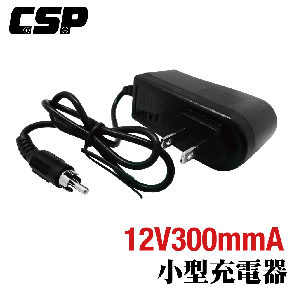 【進煌】12V300mmA小型自動充電器 鉛酸電池充電 電動車 玩具車 兒童車 兒童玩具車 童車 適合充4AH電池