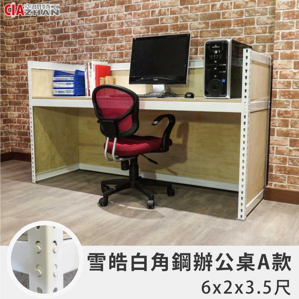 免螺絲角鋼A款北歐長工作桌 長6x深2x高3.5尺【空間特工】有抽屜 有色封板 辦公傢俱 AW610W